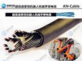 机器人焊接电缆,柔性耐磨抗扭电缆