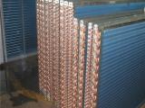 厂家供应 质优价廉 表冷器、铜管套片型表冷器