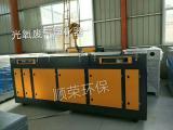 工业废气排放净化设备 光解催化净化设备 UV光氧废气净化设备