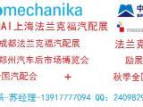2019年上海法兰克福汽配展(Automechanika)