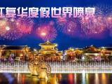 大型音乐喷泉水秀水景演艺工程