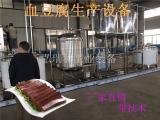 小型鸭血加工设备-鸭血豆腐制作机器