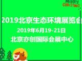 2019北京生态环境环保展览会