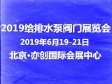 2019北京给水排水泵阀管道展览会