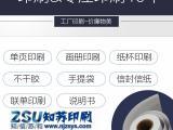南京不干胶标签印刷厂-南京不干胶印刷厂