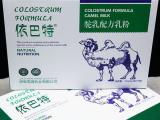 骆驼奶厂家价格 雪莲乳业骆驼奶粉120g盒装厂家批发代理