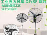 德东DF750-T单相调速工业落地扇工业风扇
