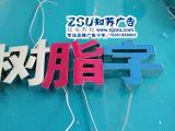 南京树脂发光字制作-南京迷你发光字制作