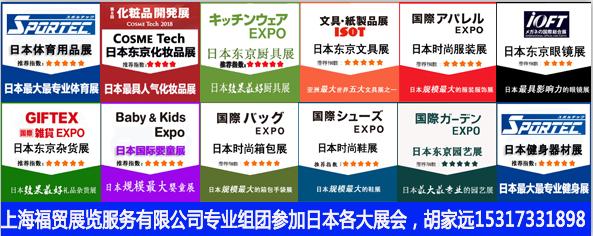 上海福贸展览信息有限公司