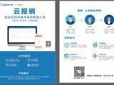 武汉财务软件,金蝶云会计,随时记账查账,多人协同管账