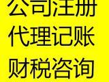 黄浦注册公司需要的资料 注册公司代理推荐