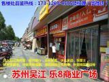 营业现铺【吴江乐8商业广场】商业综合体旺铺