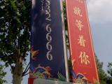 街道广告牌灯杆道旗广告旗为城市添彩