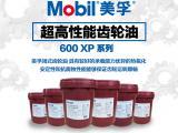 美孚超级齿轮油600XP150ISOVG68