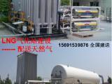 点供天然气低价格厂家,批发瓶装LNG