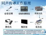 同声传译设备同传设备租赁