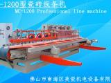 MC-1200瓷砖线条机