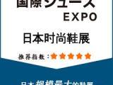 日本鞋展2019年日本国际鞋类展览会