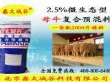 北京鑫太城谷提供微生态型繁育母牛预混料