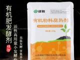 有机物料腐熟剂 秸秆粪便发酵 农家肥腐熟 自制有机肥