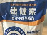 鑫太城谷速健素