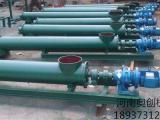 提供水泥专用管式螺旋输送机厂家直销