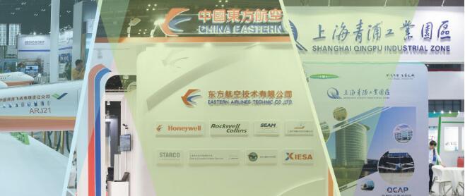 2019上海航空展7