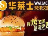 怎么加盟汉堡店,华莱士加盟费用,投资适中收益好