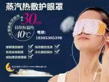 蒸汽眼罩oem代加工 品牌蒸汽眼罩贴牌代加工厂家