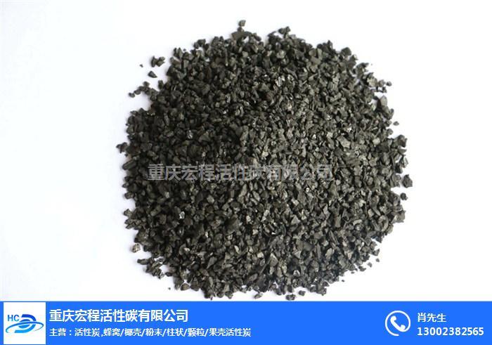 绵阳煤质活性炭 煤质活性炭标准 宏程活性碳(优质商家)