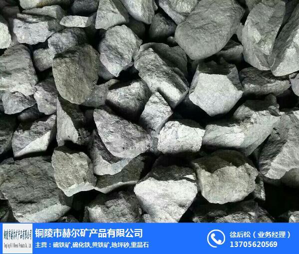 硫铁氧化矿 赫尔矿产(在线咨询) 硫铁