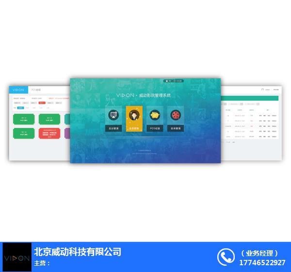 私人電影院計費系統 私人電影院 北京威動科技(查看)