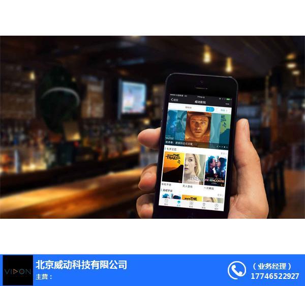 影吧 北京威動科技公司 影吧加盟費用
