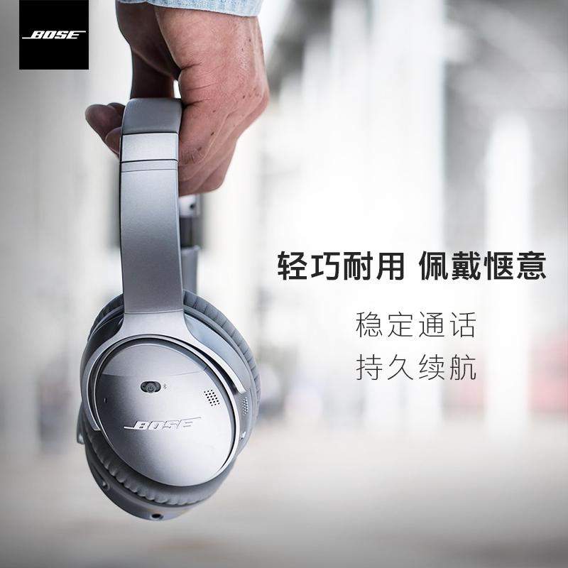 BOSE QC35II代 無線降噪藍牙耳罩式耳機主動降噪
