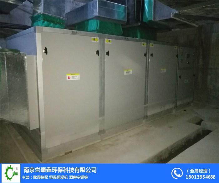 南京誉康鑫(图) 三集一体除湿热泵 浙江除湿热泵