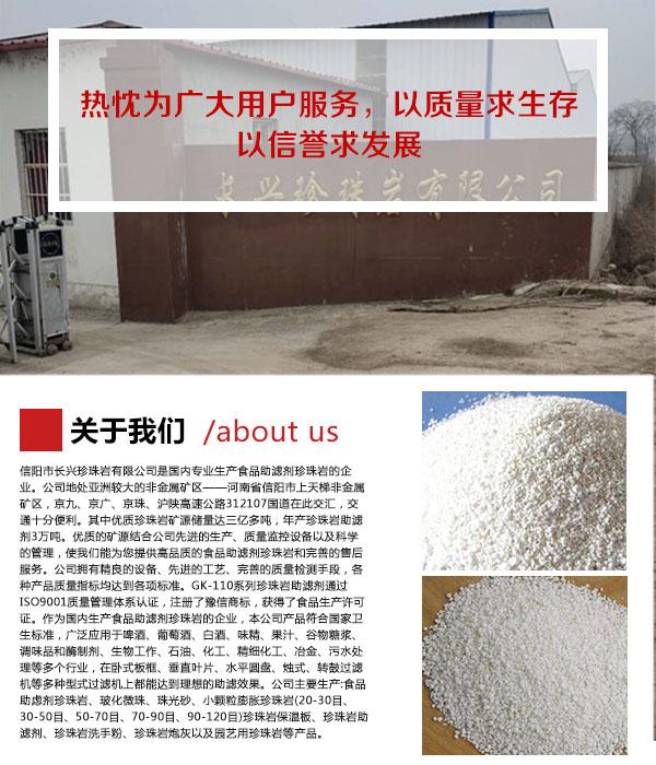 长兴珍珠岩(图) 沸石粉厂家地址 吉林沸石粉