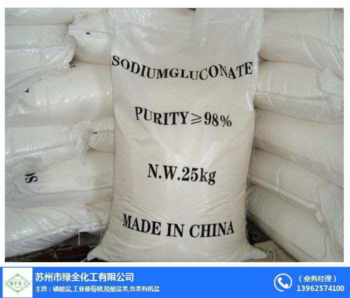 绿全化工(图) 葡萄糖酸钠生产厂家 张家港葡萄糖酸钠