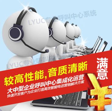 利遠訊LYUC呼叫中心電話營銷外呼系統 客服中心系統