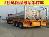 40英尺三轴危险品罐箱骨架运输半挂