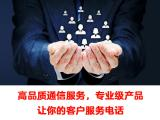 利遠訊LYUC電話客服系統 呼叫中心客服平臺 企業客服熱線