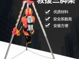 救援三角架  消防救援三角架  便携式救援三角架