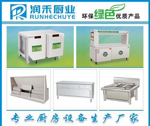 润禾厨业(图) 贵州无烟烧烤车价格低 新疆无烟烧烤车