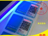广州印刷厂防伪标签/优惠券等印刷