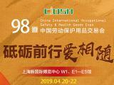 2019第99届劳保展丨2019秋季劳保会