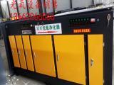 Uv光氧催化废气处理设备加工订制厂家