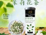 广西专业生产加工茉莉花茶,代加工贴牌花茶,厂家直销价格优惠