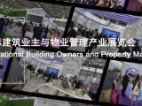 2019上海物业行业旗舰展/上海国际建筑业主与物业管理产业展