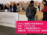 2019上海国际未来教育博览会2019上海智慧教育展