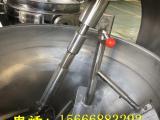 蒸汽夹层锅 辣椒酱熬制锅 果酱搅拌锅