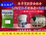 鑫太城谷2.5%微生态型肉羊饲料